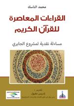 القراءات المعاصرة للقرآن الكريم
