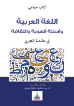 اللغة العربية وأسئلة الهوية والثقافة في عالمنا العربي