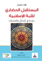 المستقبل الحضاري للأمة الإسلامية